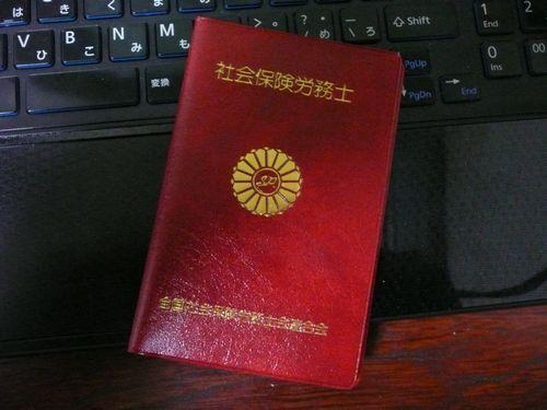 社会保険労務士証票